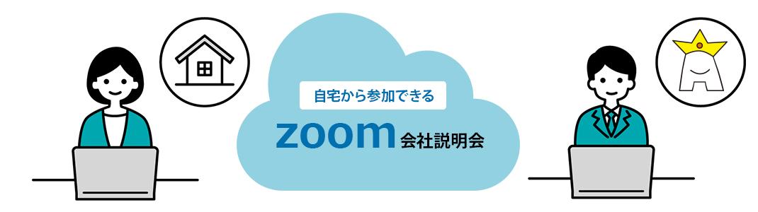 Zoom 会社 説明 会